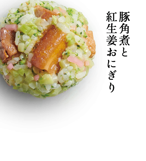 豚角煮と紅生姜おにぎり