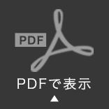 PDFで表示