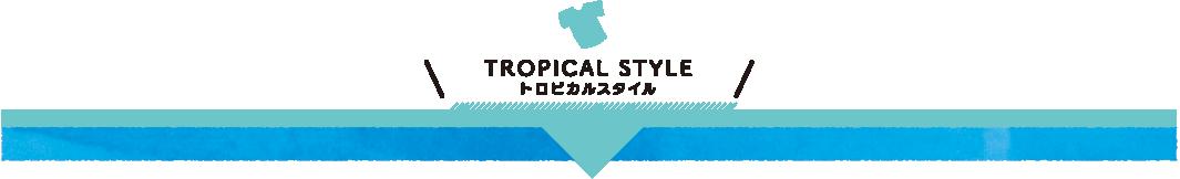 トロピカルスタイル