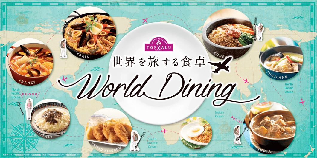 世界を旅する食卓 Workd Dining