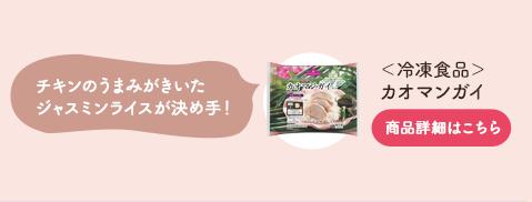 カオマンガイ(冷凍)
