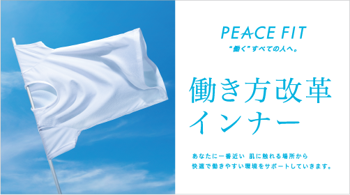 PEACE FIT