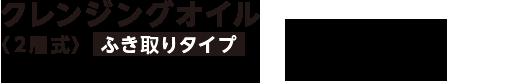 クレンジングオイル 〈2層式〉 ふき取りタイプ Cleansing Oil 内容量:150ml 本体価格 1,500円(税込価格 1,620円)