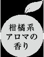 柑橘系アロマの香り