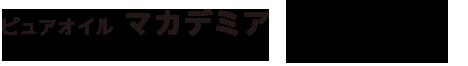 ピュアオイル マカデミア Pure Oil Macadamia 内容量:27ml 本体価格 1,800円(税込価格1,944円)