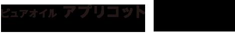 ピュアオイル アプリコット Pure Oil Apricot 内容量:27ml 本体価格 1,800円(税込価格1,944円)
