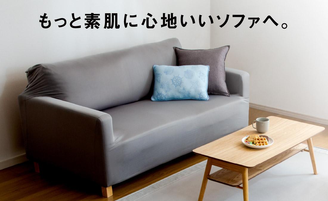 もっと素肌に心地いいソファへ。