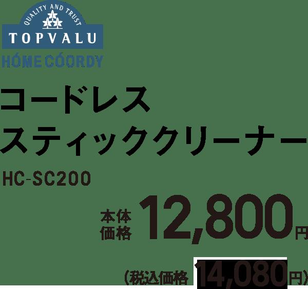 コードレススティッククリーナー HC-SC200