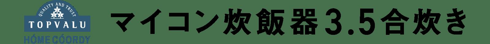 マイコン炊飯器3.5合炊き