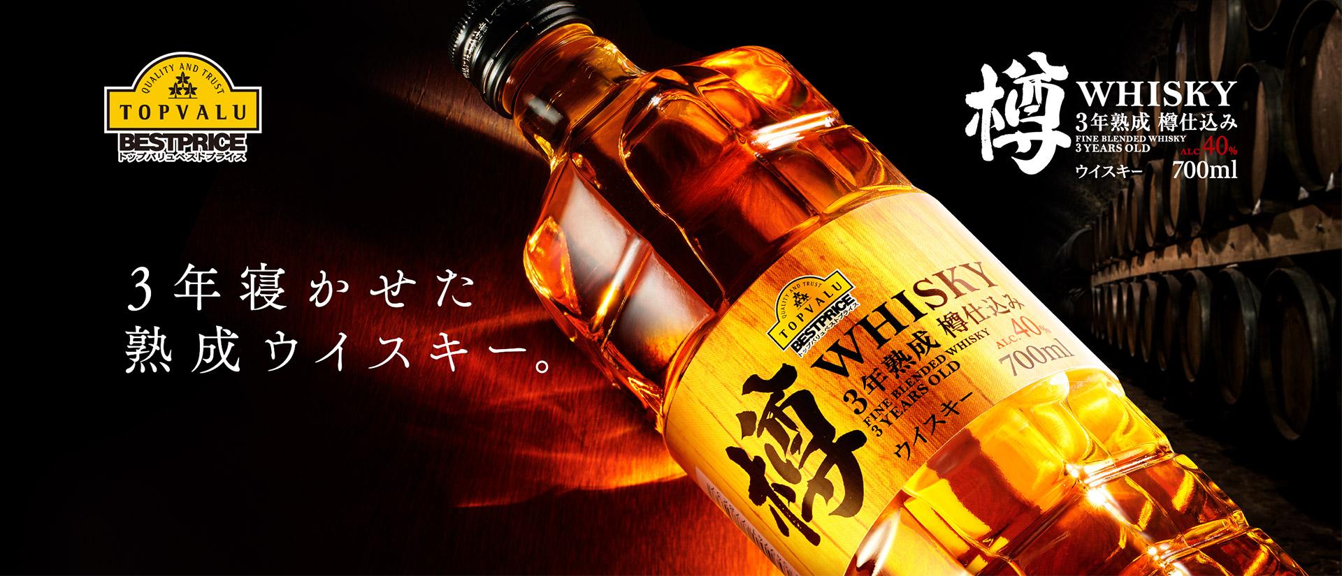 トップバリュベストプライス 3年寝かせた熟成ウイスキー。 樽WHISKY 3年熟成 樽仕込み