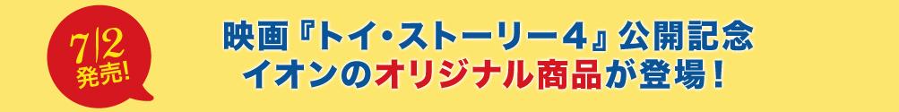 映画『トイ・ストーリー4』公開記念イオンのオリジナル商品が登場!