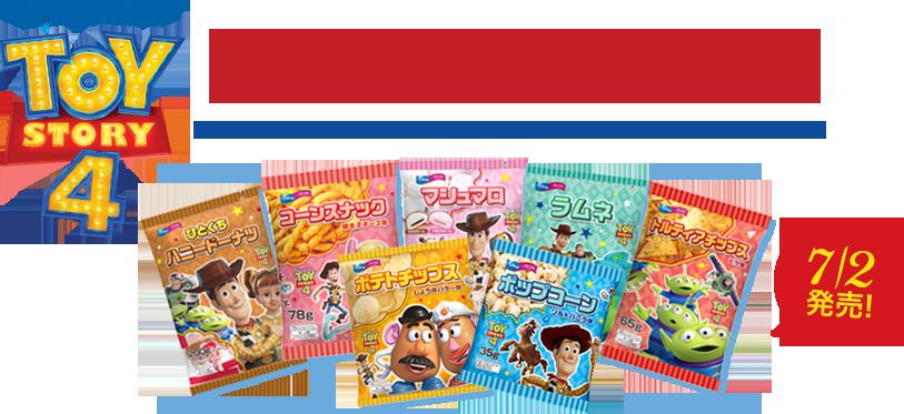 映画『トイ・ストーリー4』デザインのオリジナル商品が登場!