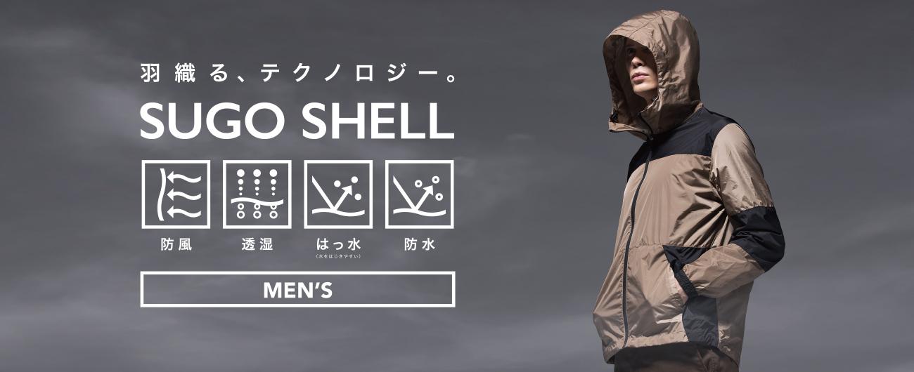 MEN'S - 羽織る、テクノロジー。SUGO SHELL