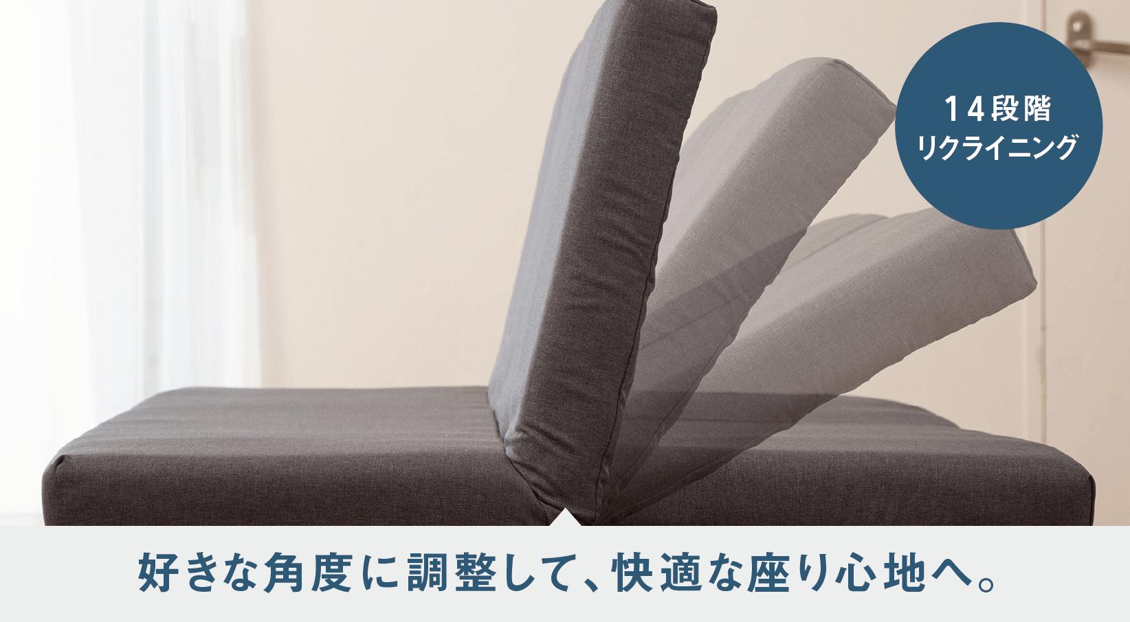 好きな角度に調節して、快適な座り心地へ。
