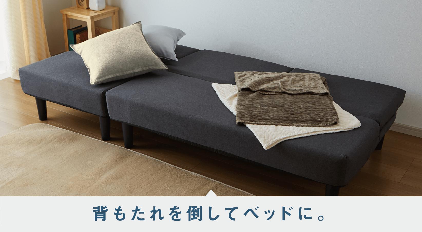 背もたれを倒してベッドに。
