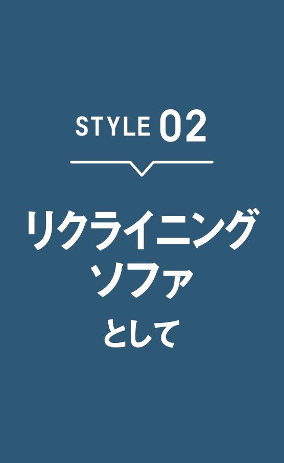 STYLE02 リクライニングソファとして