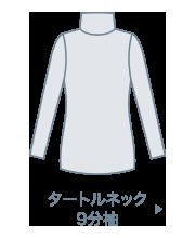 タートルネック9分袖