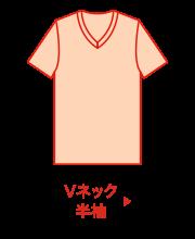 Vネック半袖