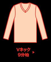 Vネック9分袖