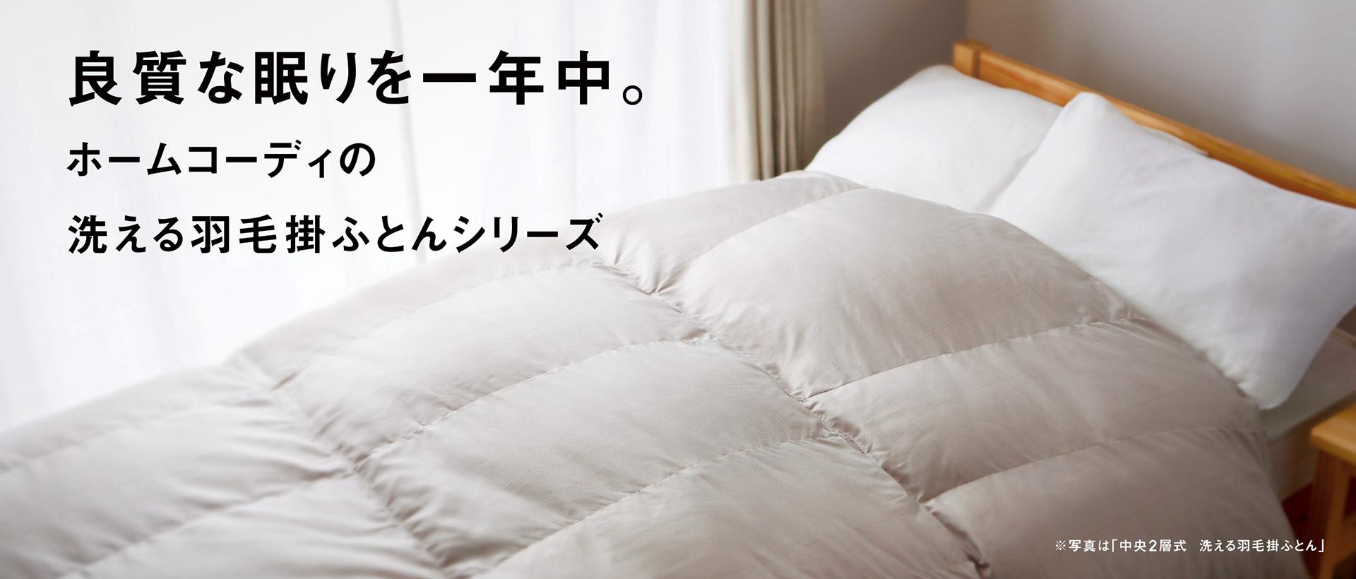 良質な眠りを一年中。洗える羽毛掛ふとんシリーズ 実用新案登録済!