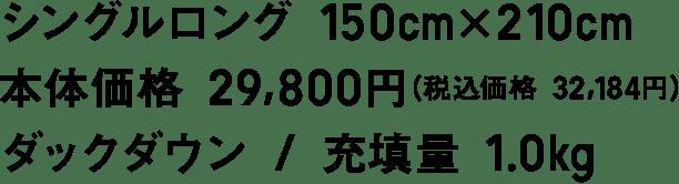 シングルロング 150cm×210cm 本体価格 29,800円(税込価格 32,184円) ダックダウン / 充填量 1.0kg