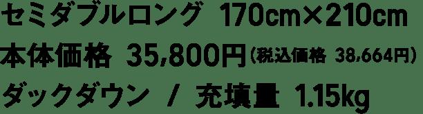 セミダブルロング 170cm×210cm 本体価格 35,800円(税込価格 38,664円) ダックダウン / 充填量 1.15kg