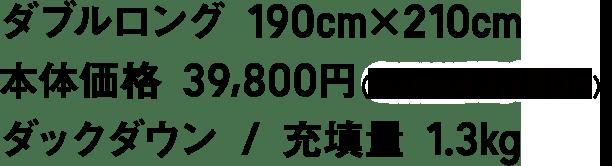 ダブルロング 190cm×210cm 本体価格 39,800円(税込価格 42,984円) ダックダウン / 充填量 1.3kg