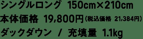 シングルロング 150cm×210cm 本体価格 19,800円(税込価格 21,384円) ダックダウン / 充填量 1.1kg