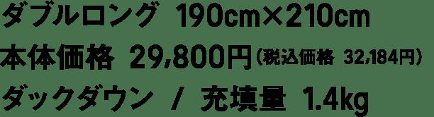 ダブルロング 190cm×210cm 本体価格 29,800円(税込価格 32,184円) ダックダウン / 充填量 1.4kg