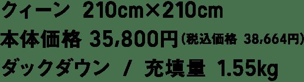クィーン 210cm×210cm 本体価格 35,800円(税込価格 38,664円) ダックダウン / 充填量 1.55kg