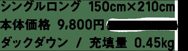シングルロング 150cm×210cm 本体価格 9,800円(税込価格 10,584円) ダックダウン / 充填量 0.45kg