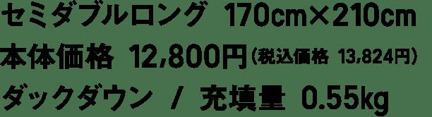 セミダブルロング 170cm×210cm 本体価格 12,800円(税込価格 13,824円) ダックダウン / 充填量 0.55kg