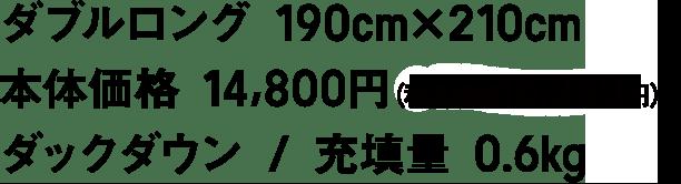 ダブルロング 190cm×210cm 本体価格 14,800円(税込価格 15,984円) ダックダウン / 充填量 0.6kg