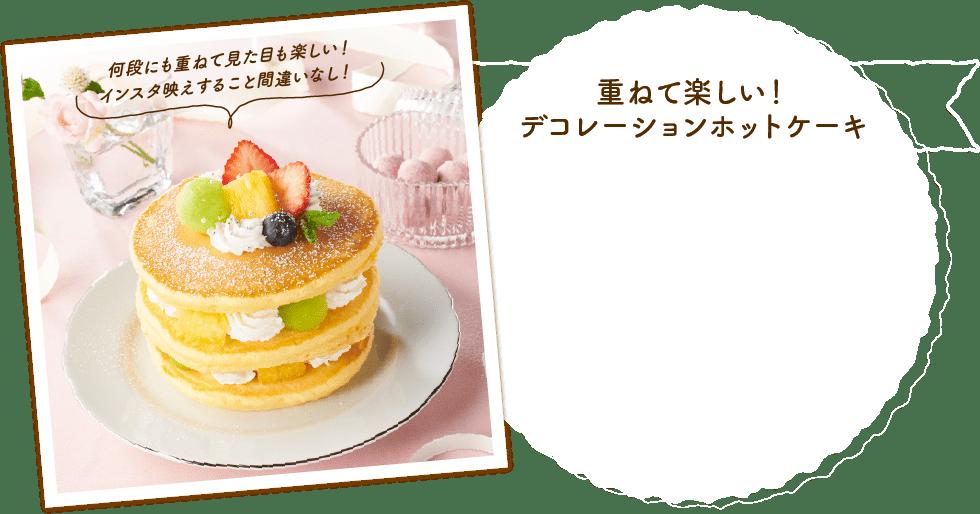 重ねて楽しい!デコレーションホットケーキ