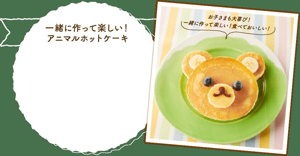 一緒に作って楽しい!アニマルホットケーキ