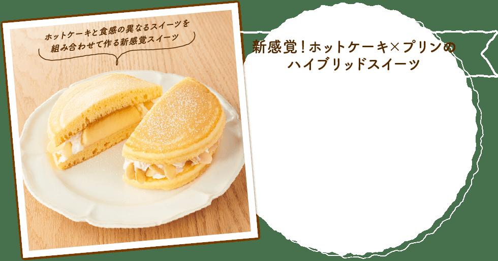 新感覚!ホットケーキ×プリンのハイブリッドスイーツ