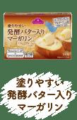 塗りやすい発酵バター入りマーガリン