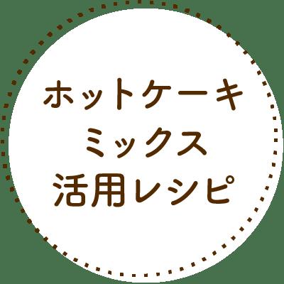 ホットケーキミックス活用レシピ