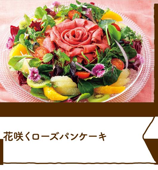 花咲くローズパンケーキ