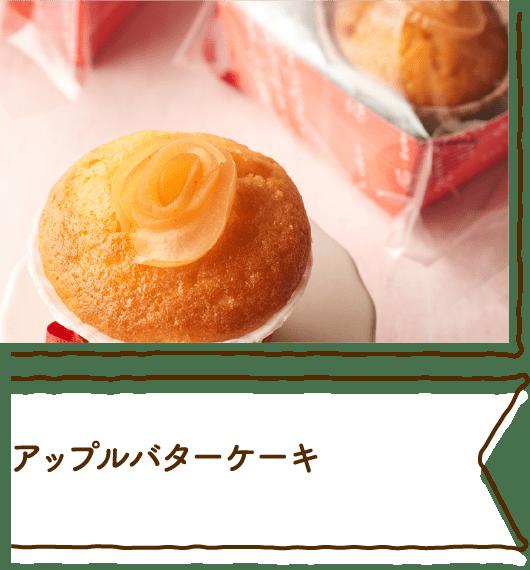 アップルバターケーキ