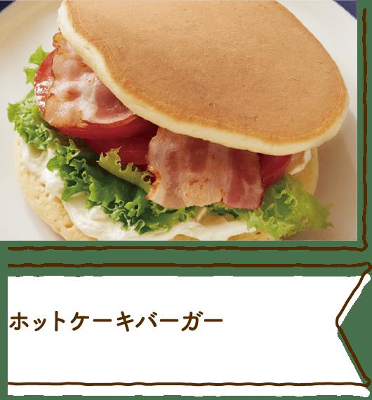 ホットケーキバーガー