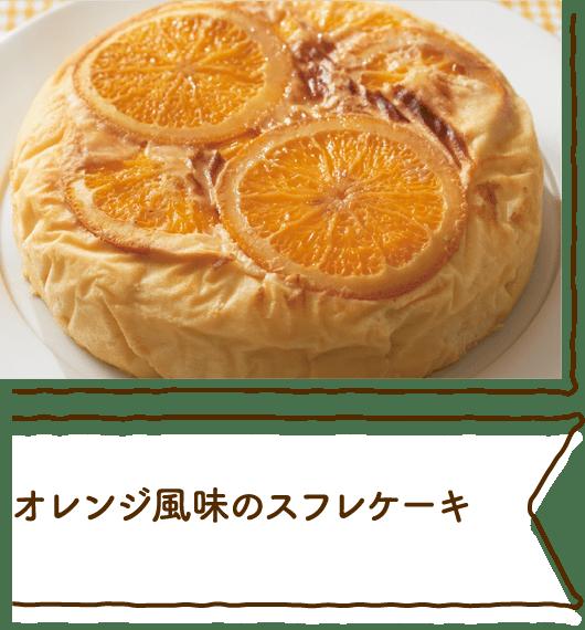 オレンジ風味のスフレケーキ