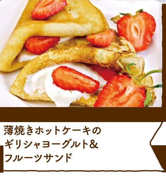 薄焼きホットケーキのギリシャヨーグルト&フルーツサンド