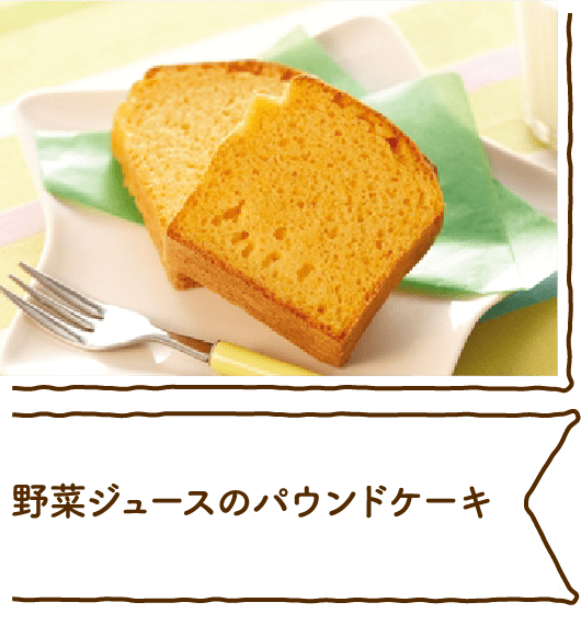 野菜ジュースのパウンドケーキ