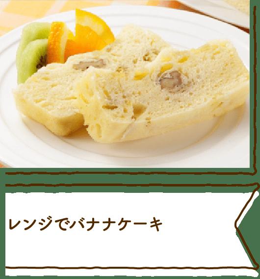 レンジでバナナケーキ