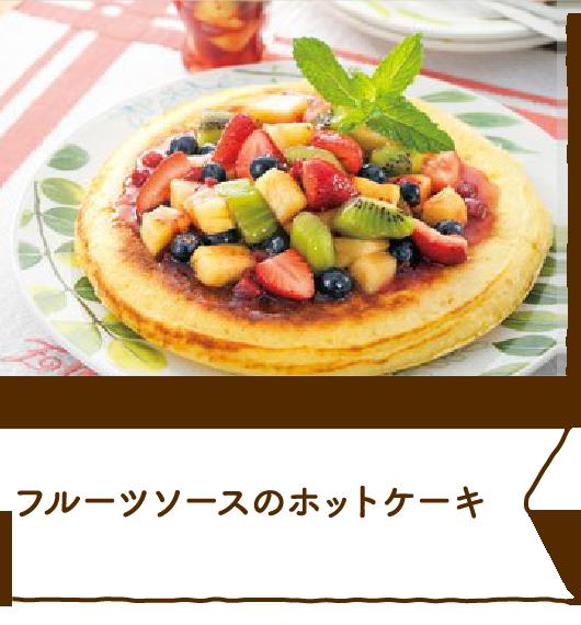 フルーツソースのホットケーキ