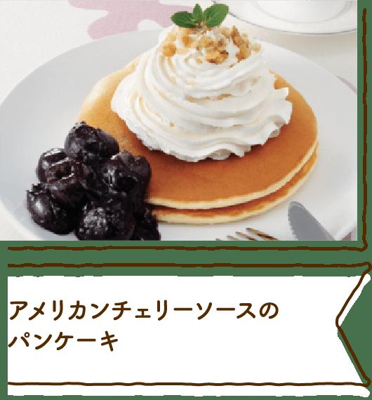 アメリカンチェリーソースのパンケーキ