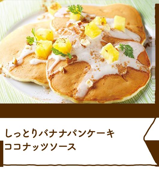 しっとりバナナパンケーキココナッツソース