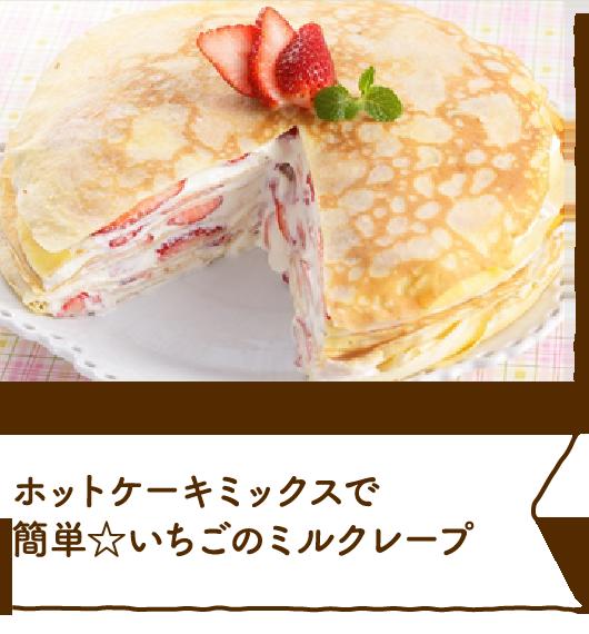 ホットケーキミックスで簡単☆いちごのミルクレープ