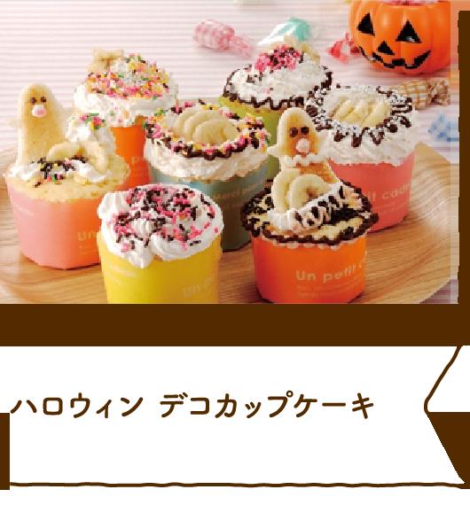 ハロウィン デコカップケーキ